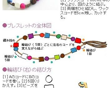 A classical style wool beaded bracelet tutorial