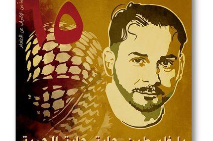 Plus de deux mois de grève de la faim du prisonnier combattant Bilal Kayed, cadre au FPLP.