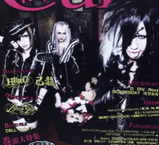 [Mag] Cure vol.118 07/13, Cover with MEJIBRAY