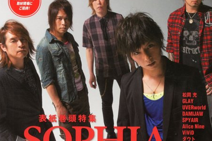 [Mag] Arena 37°C vol.370 07/13, Cover with SOPHIA