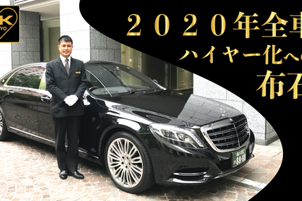 Tokyo MK Taxi: Brief Overview of Limousine