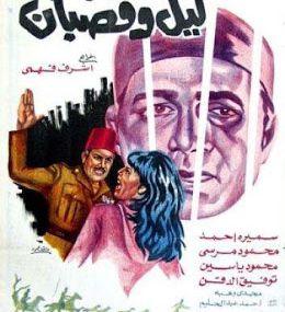 فيلم ليل وقضبان