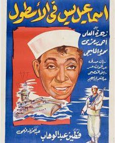 اسماعيل ياسين في الأسطول