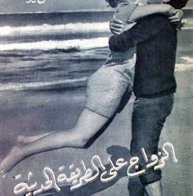 الزواج على الطريقة الحديثة