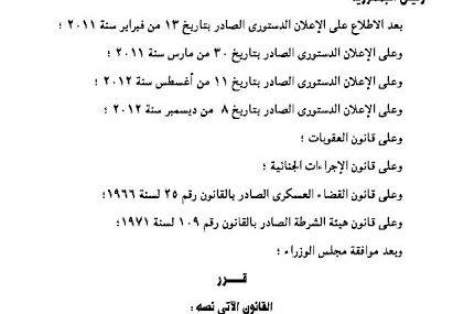 قانون منح ضباط القوات المسلحة وضباط الصف الضبطية القضائية