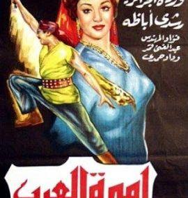 أميرة العرب