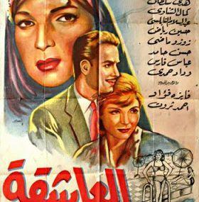 العاشقة (1960)