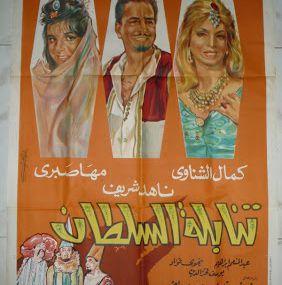 تنابلة السلطان - حب للجميع
