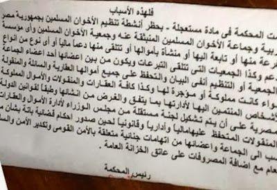 منطوق الحكم بحظر جماعة الأخوان ومُصادرة أموالها وممتلكاتها