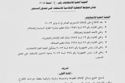 قرار اللجنة العليا للانتخابات بشأن ضوابط التغطية الاعلامية للاستفتاء على الدستور