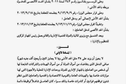 قرار رئيس مجلس الوزراء رقم 63/2014 بالحد الاقصى للاجر