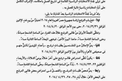 قرار لجنة الانتخابات الرئاسية بفتح باب الترشح لانتخابات رئاسة الجمهورية 2014