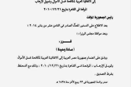 قرار رئيس الجمهورية بالموافقة على الانضمام للاتفاقية العربية لمكافحة غسل الاموال وتمويل الارهاب