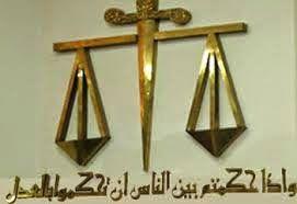 """حقوقيون دوليون يطالبون السلطات المصرية بـ""""إصلاح"""" نظامها القضائي"""