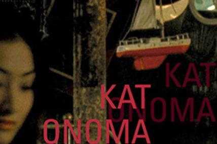 One track a day: IDIOTIC by Kat Onoma