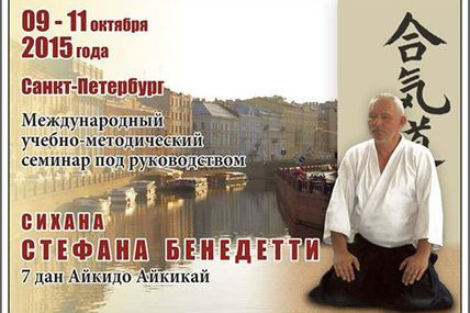 Stage avec Stephane Benedetti Shihan 7dan 09 - 11 Octobre 15 a St. Petersburg