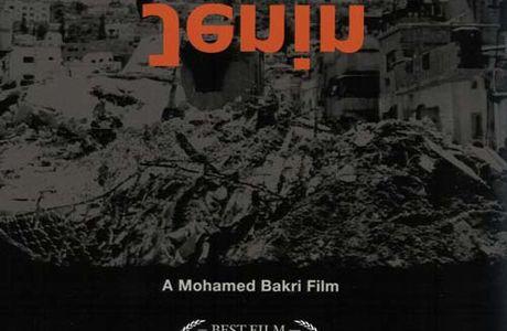 Jenin, Jenin. Un documentaire palestinien attaqué en justice pour diffamation en Israël