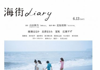 Our little Sister-Umimachi diary