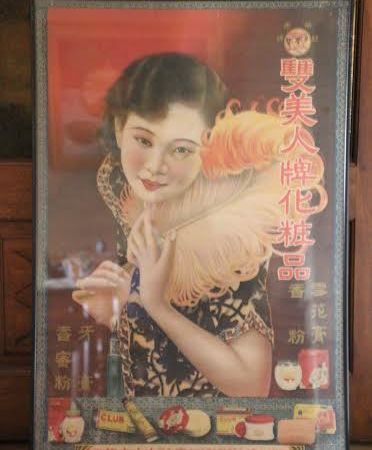 Exposition affiches publicitaires chinoises