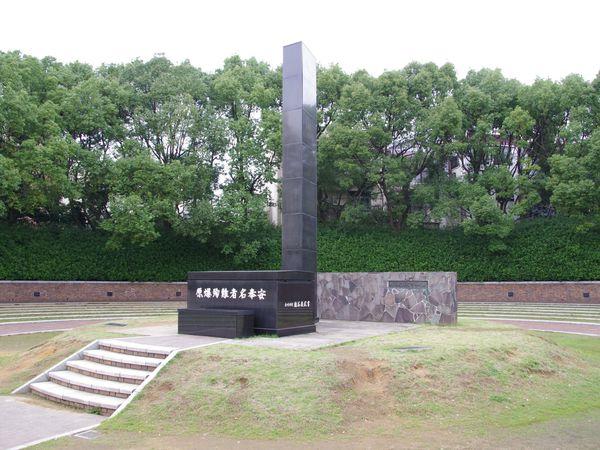 Nagasaki (9 novembre)