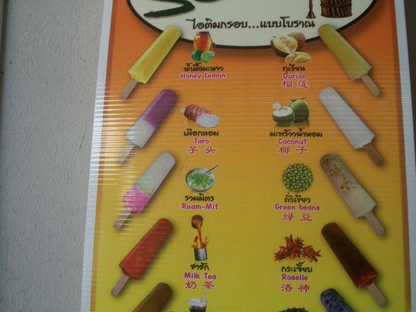 Thaïlande : J'ai testé pour vous des glaces bizarres....