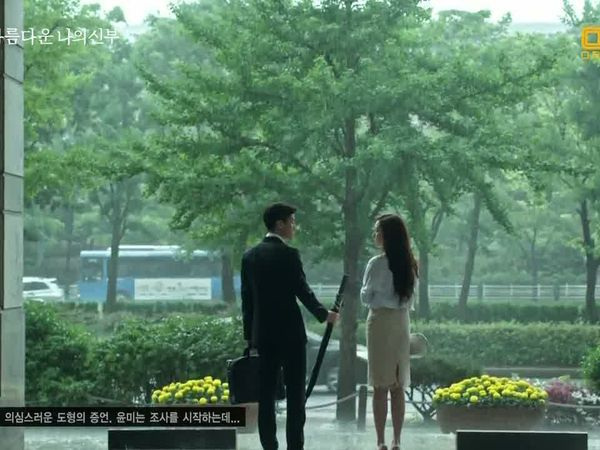 [TOP5 des scènes de] My Beautiful Bride  아름다운 나의 신부 (épisodes 1 à 6)