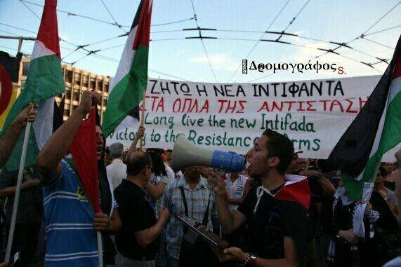 Athenes  Devant l'ambassade d' Israel