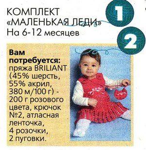 Robe pour fillette de 6 à  12 mois avec son sac assorti !