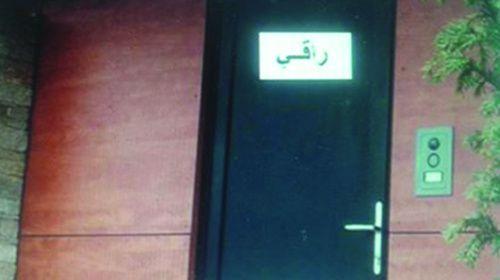 Algérie ( Exorcisme) Les «ennemis» de la technologie et de la modernité