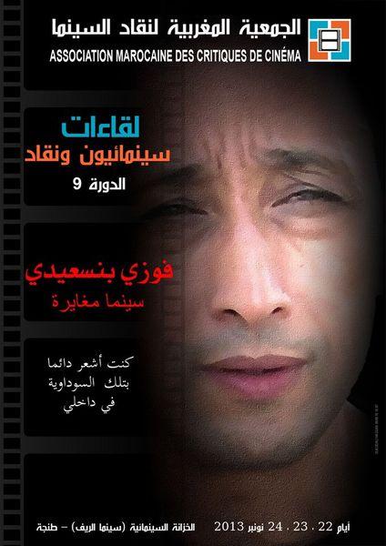 الدورة 9 لسينمائيون ونقاد: فوزي بنسعيدي سينما مغايرة