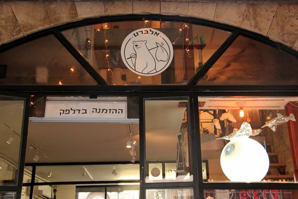 &quot&#x3B;Have a beary good day&quot&#x3B; at Cafe Albert {Jaffa-Tel Aviv}