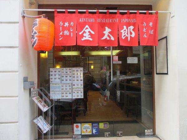 Restaurant japonais kintaro paris atelier japon essentiel for Restaurant japonais cuisine devant vous paris