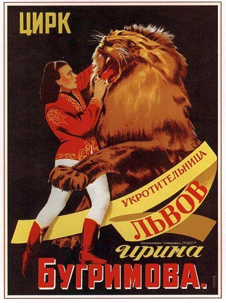 Irina Bougrimova, Une lionne parmi les lions (1910-2010)