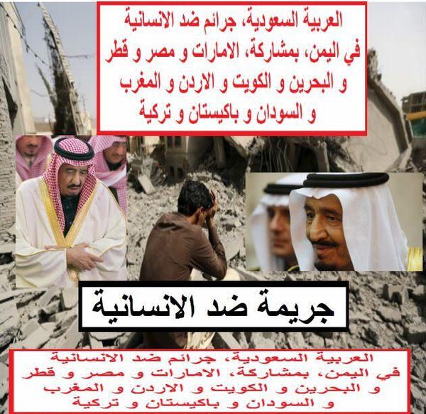 Saudia, العربية السعودية ترتكب جرائم ضد الانسانية في اليمن