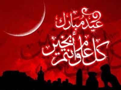 Aïd el-fitr,1437/2016, عيدكم مبارك و كل عام و انتم بخير