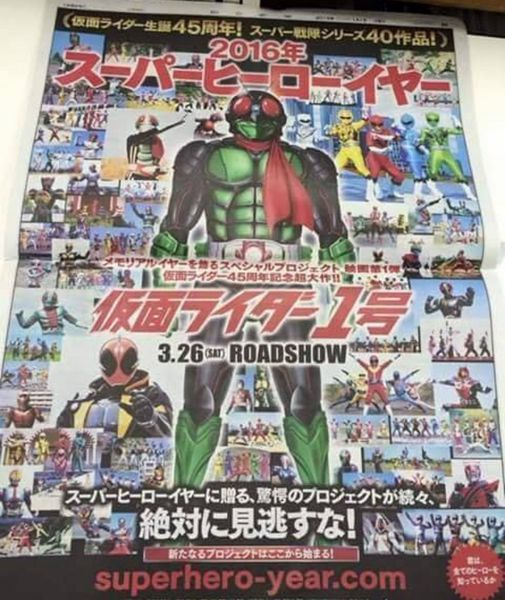 Superhero Year: Kamen Rider 1gô ( Movie Taisen 2016)