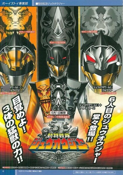 Aratana no hiiro ga arawareta ! Zyuoh The World ! ( A new hero appears ! Zyuoh The World !)