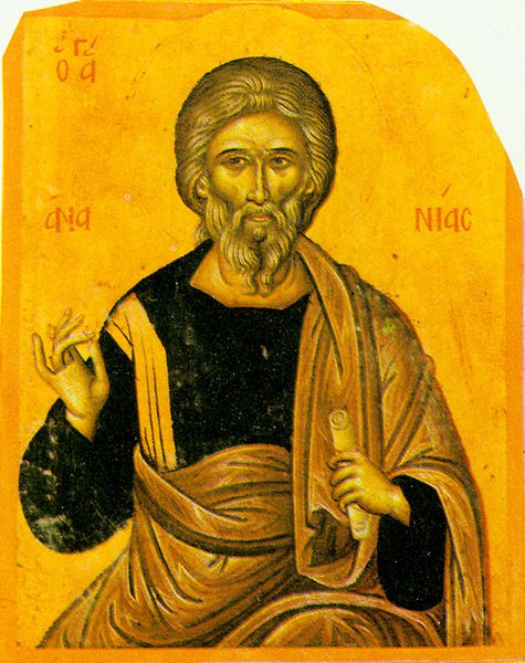 Saint Apôtre Ananias des 70