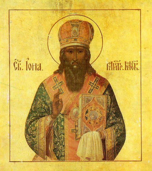 Saint Jonah le Métropolitain de Moscou et de toute la Rossiya