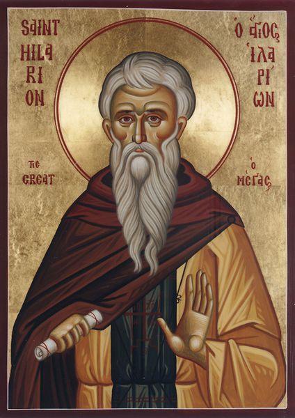 Fêté le 21 octobre : Vénérable Saint Hilarion le Grand