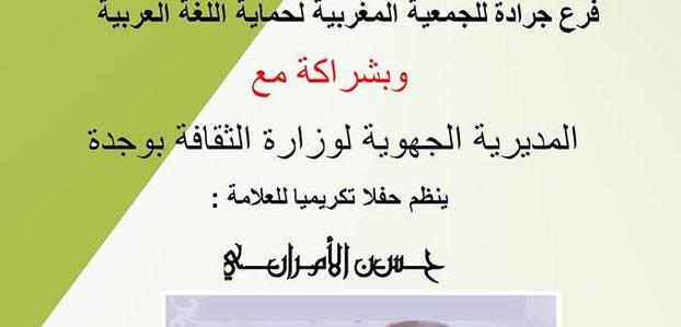 حفل تكريمي للدكتور حسن الأمراني
