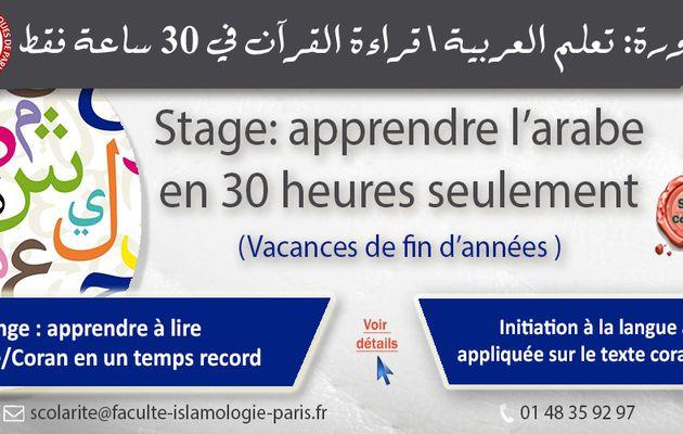 Apprendre lire l'arabe/Coran en 30h تعلم قراءة العربية/ القرآن في 30 ساعة