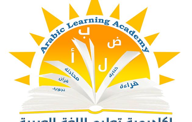 Cours d'arabe et de Coran accessible à tous!