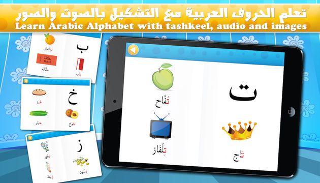 Une application gratuite sur IPad pour apprendre les lettres de l'alphabet arabe