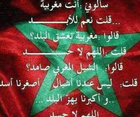 مغربية و أفتخر بملكي و ووطني الغالي