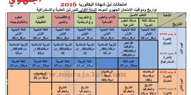 يوميات الامتحان الموحد الجهوي  و الوطني 2016