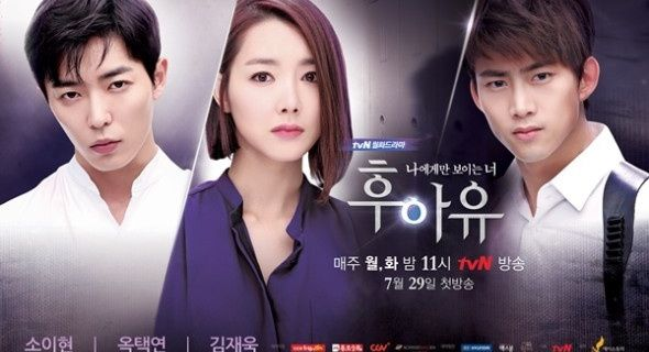 [K-Drama] Who Are You