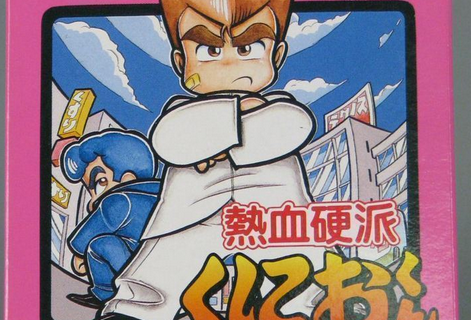 [RETROGAMING] Kunio Kun / Game Boy