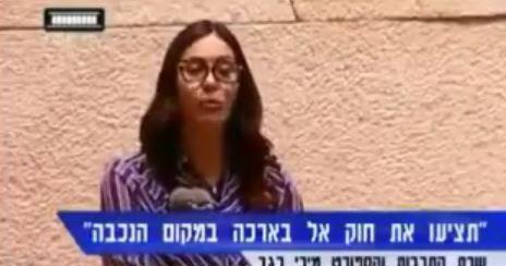Discours de Miri Reguev à la Knesset en réponse au député arabe Ahmad Tibi