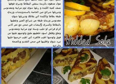 des recettes pour ramadan inchaa allah
